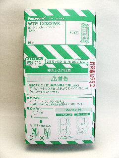 パナソニック 埋込トリプルコンセント WTF13033WK10