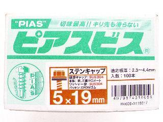 ステンキャップドリビスピアス 半箱 5×19