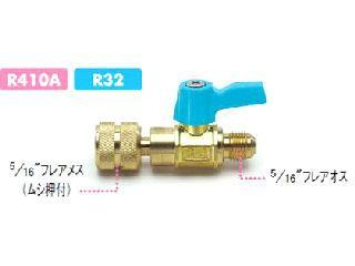 カプラーボールバルブ 5/16 TA220D-2