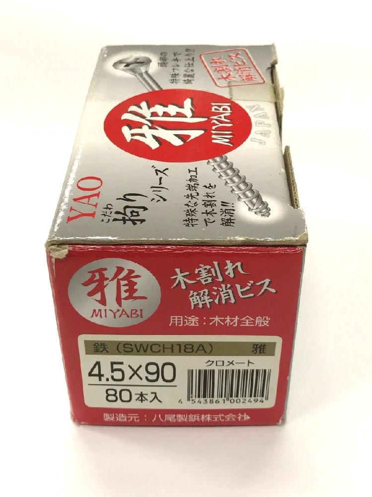 木割れ解消ビス 小箱 4.5×90