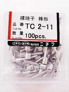 裸圧着端子棒型 TC2-11 100個入