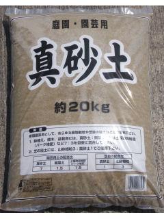 真砂土 20kg