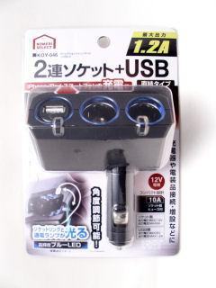 コメリセレクト ディレクションツイン+USB KOY-046