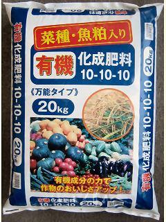 有機入り化成肥料10-10ー10  20kg