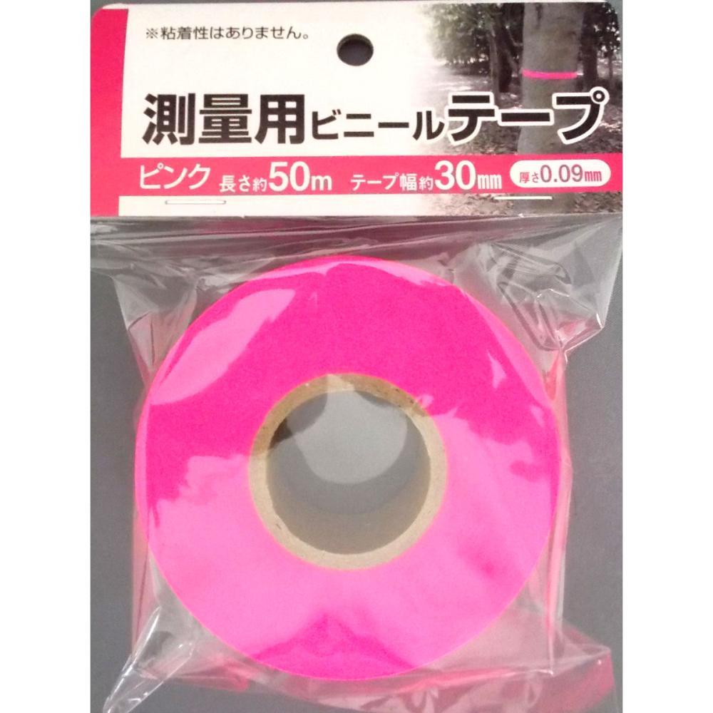 測量用 ビニールテープ ピンク
