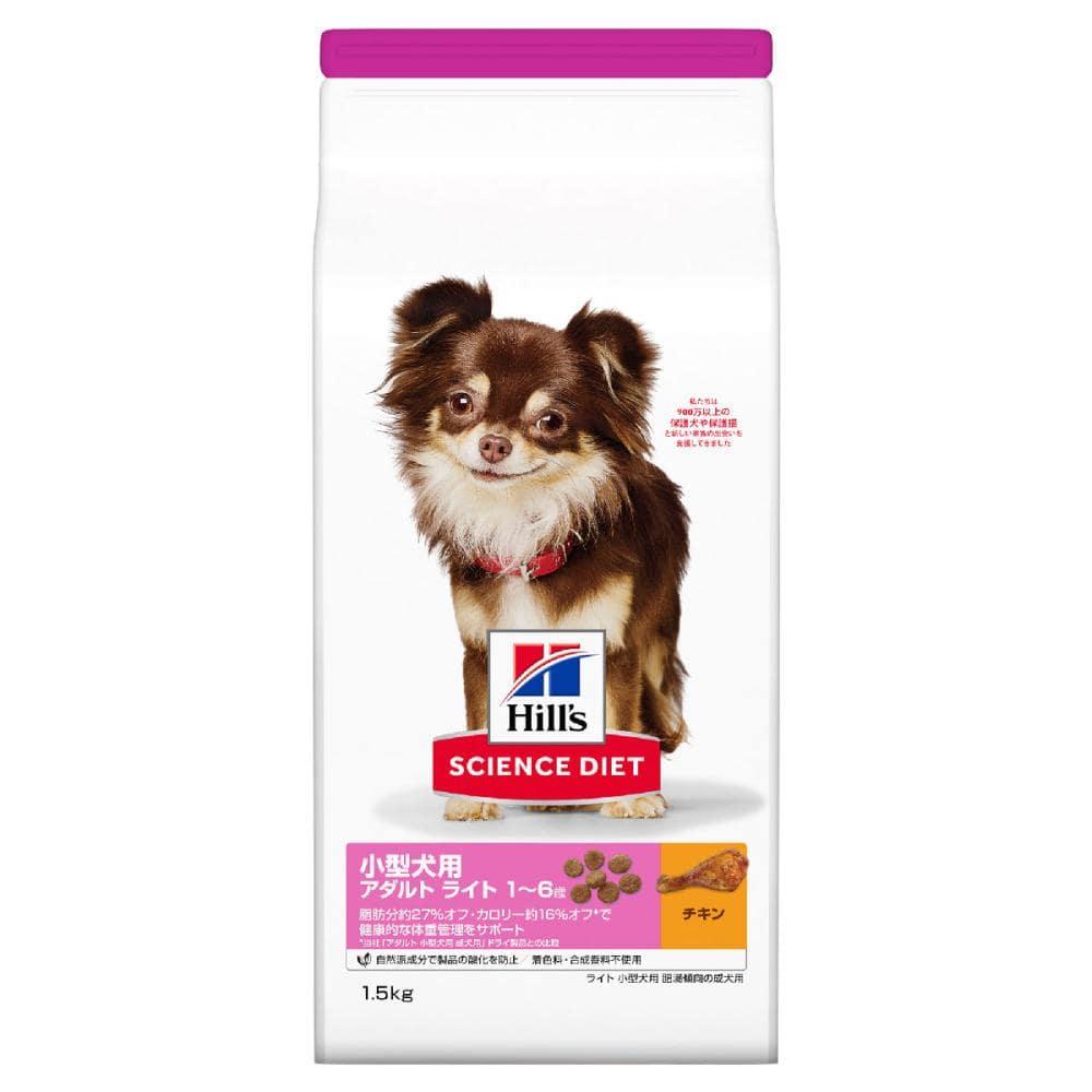 サイエンスダイエット ライト 小型犬用・肥満傾向の成犬用 1.5kg