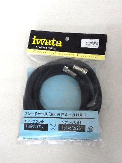 アネスト岩田 エアーホース HPA-BH31