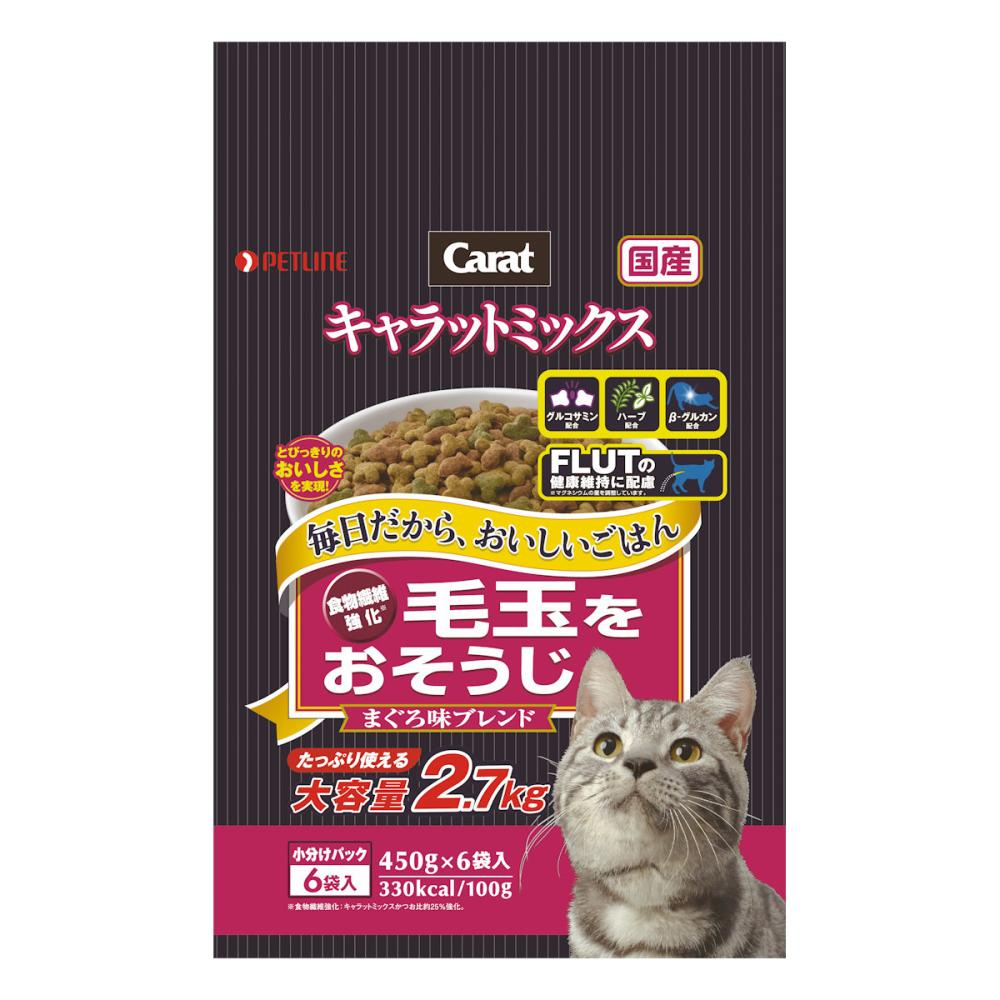 日清ペットフード キャラットミックス 毛玉をおそうじ まぐろ味ブレンド 2.7kg