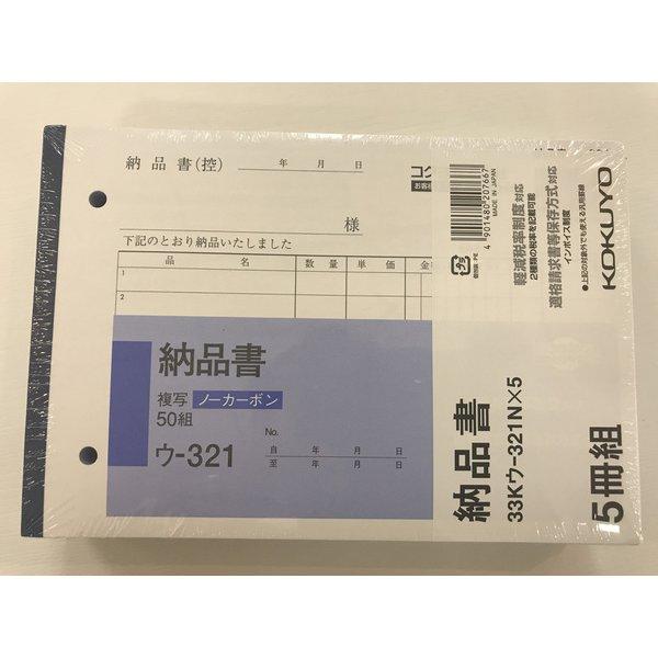 コクヨ 納品書 複写 B6ヨコ ウー321N 5冊パック