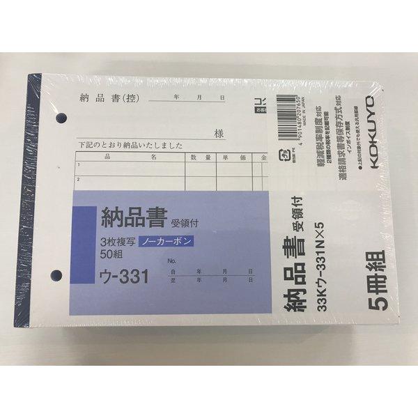 コクヨ 納品書 3枚複写 受領付 B6ヨコ ウー331N 5冊パック