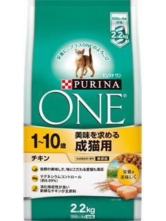 ネスレ ピュリナワン キャット 美味を求める成猫用 1~10歳 チキン 2.2kg