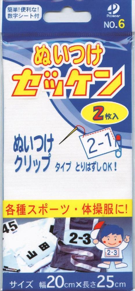 ぬいつけゼッケン 00006G300-00006