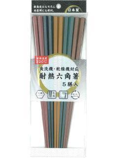 耐熱六角箸 5膳 22.8cm