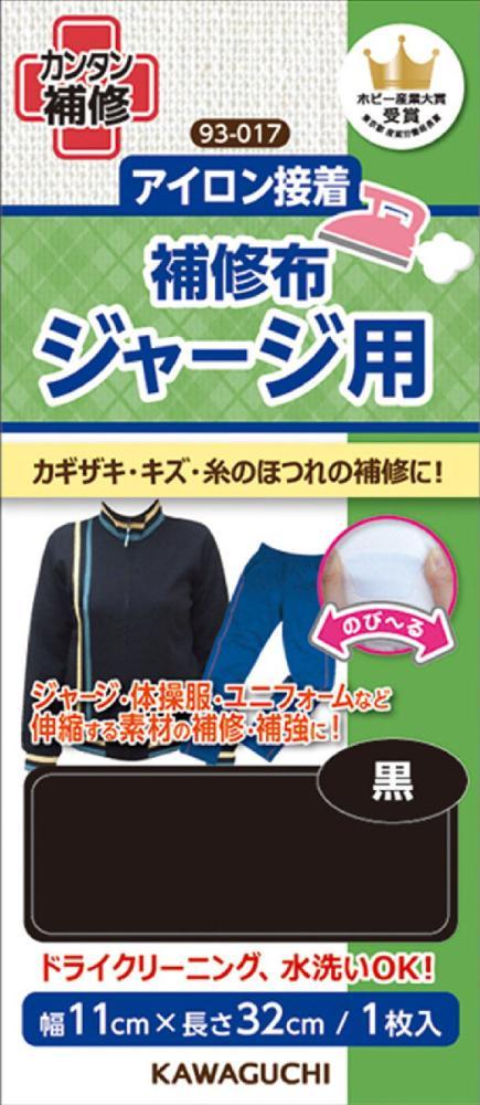 ジャージ用補修布 93-017 黒