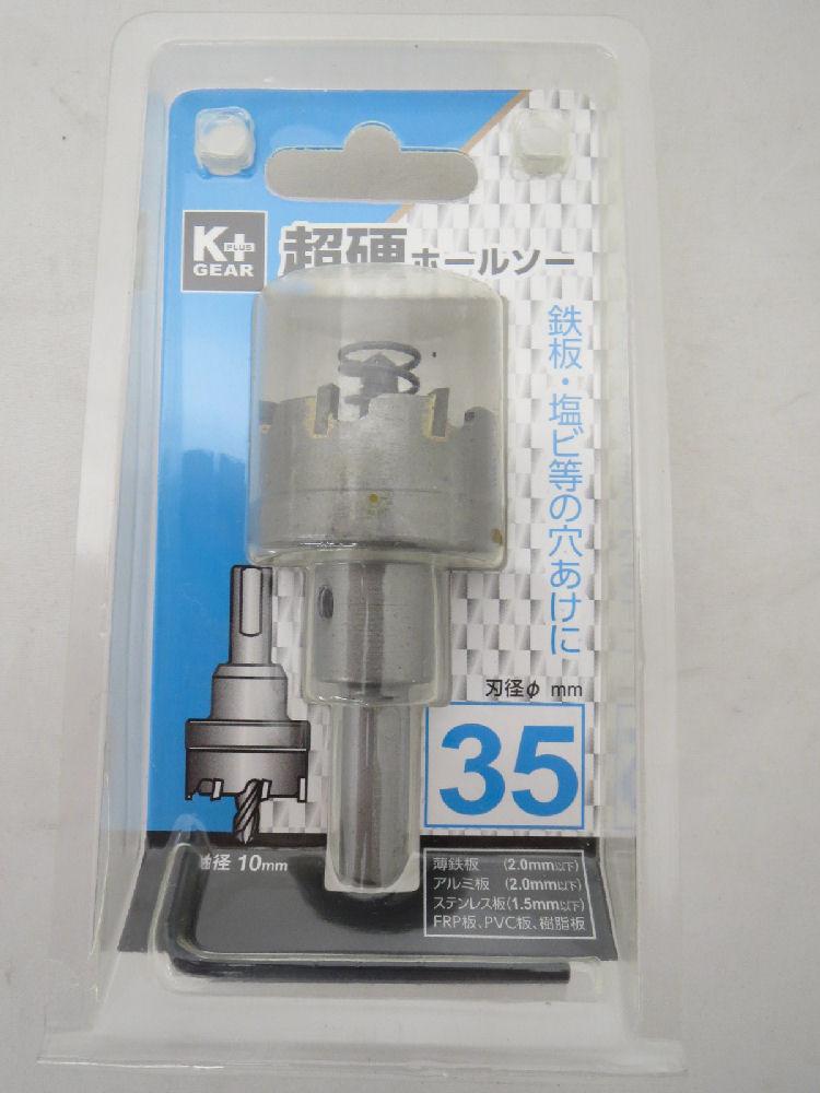 超硬ホールソー 35mm