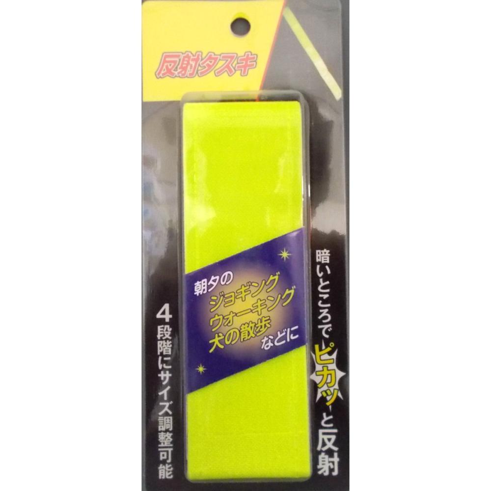 反射タスキ SNW008