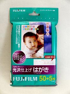 富士フィルム 光沢仕上げ はがき 50+5枚