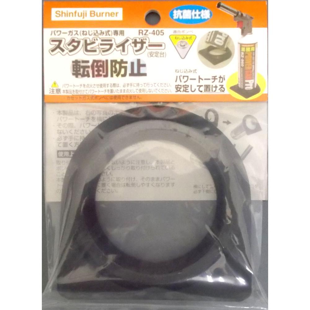 新富士 カセットガス用スタビライザー RZ-405