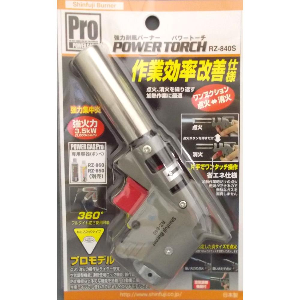 新富士 パワートーチ RZ-840S