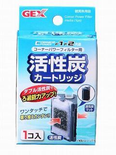 GEX コーナパワーフィルター活性炭カートリッジ 1個入