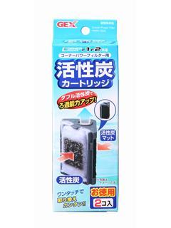 GEX コーナパワーフィルター 活性炭カートリッジ 2個入