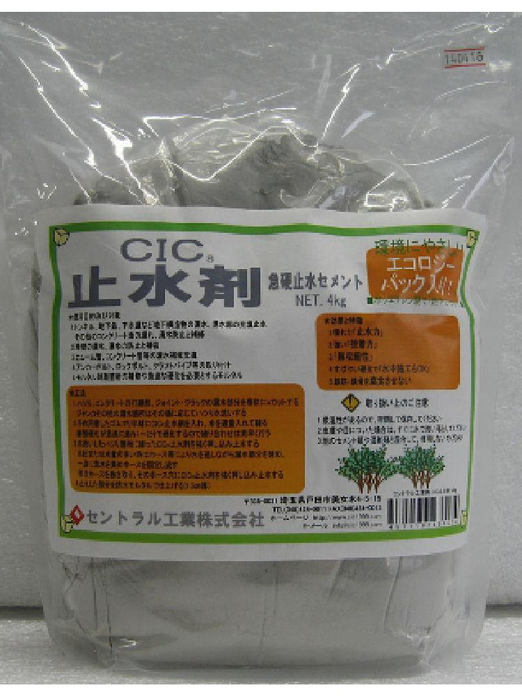 CIC止水剤4kg