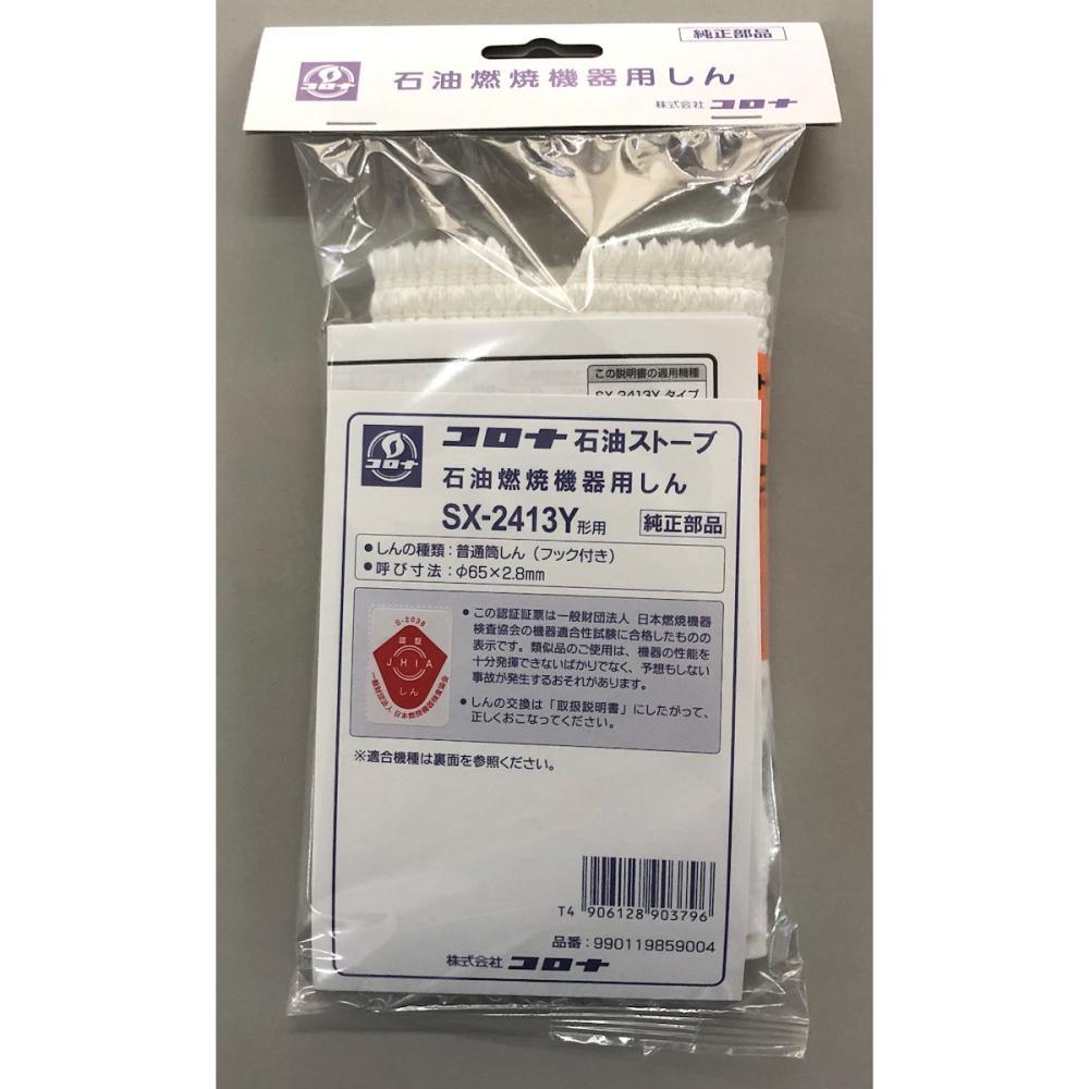 コロナ 石油ストーブ替芯 SX-2413Y用