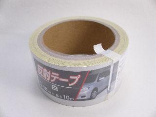 反射テープ 幅50mm×長さ10m 白