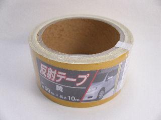 反射テープ 幅50mm×長さ10m 黄
