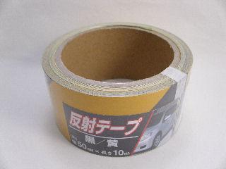 反射テープ 幅50mm×長さ10m 黒/黄