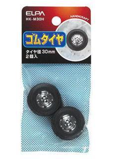 タイヤ 2個入 HK-MH 各種