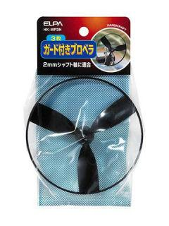 ガード付きプロペラ HK-MP3H