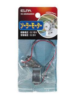 ソーラーモーター HK-MSORA05VH