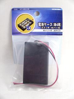 電池ケース カバーSWツキ UM4×3 単4形×3本用