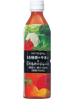 神戸居留地 16種類のやさいとくだものジュース 500ml