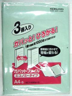 コクヨ ガバットファイル 3冊 VEフーK90BX3