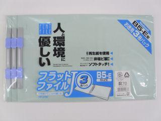フラットファイル E型 3冊パック ブルー