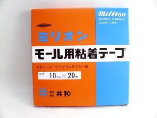 モールテープ 10mm 20m 00-2195