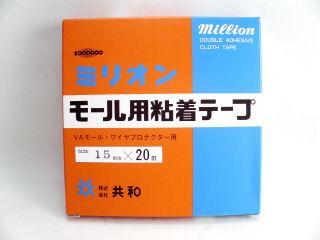 モールテープ 15mm 20m 00-2196