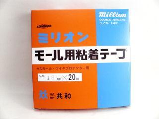 モールテープ 18mm 20m 00-2197