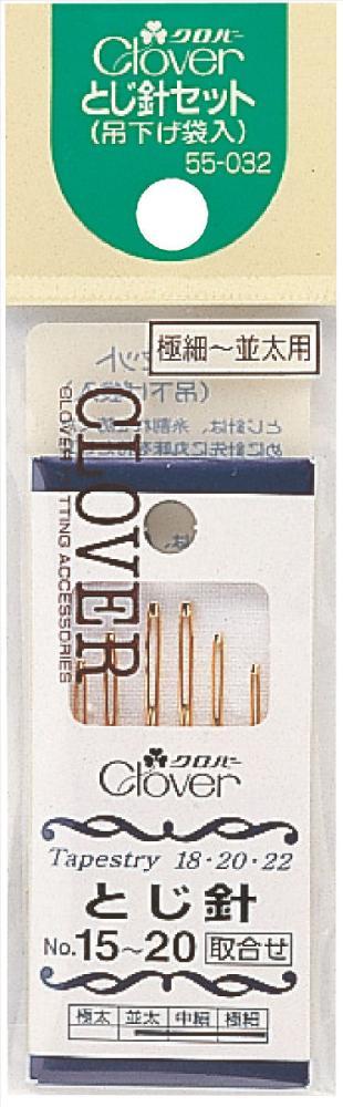 とじ針セット No.15-20 55-032