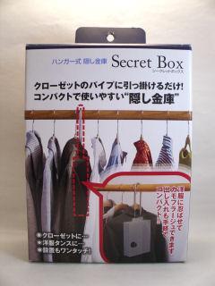 シークレットボックス VSB-001 ホワイト