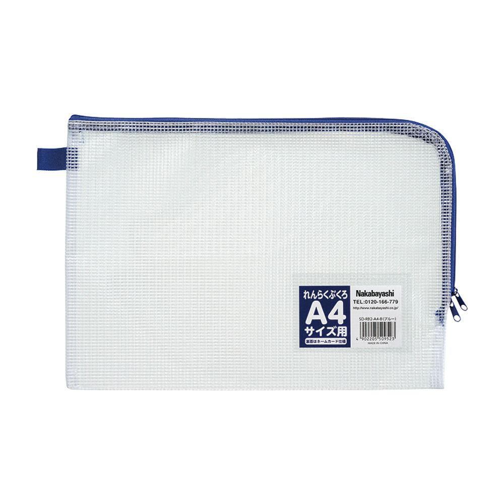 ナカバヤシ 連絡袋A4 メッシュタイプ ブルー SD-RB2-A4-B