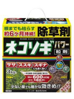 ネコソギパワー粒剤 3kg