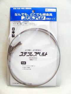 信栄 ステンレスベルト 5X1000MM HS0510