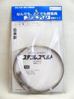 信栄 ステンレスベルト 5X1500MM HS0515