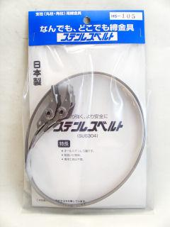 信栄 ステンレスベルト 10X500MM HS105