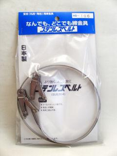 信栄 ステンレスベルト 10X600MM HS106