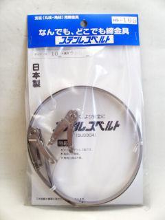 信栄 ステンレスベルト 10X900MM HS109