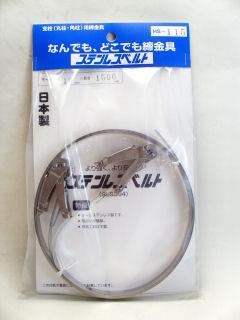 信栄 ステンレスベルト 10X1500MM HS115